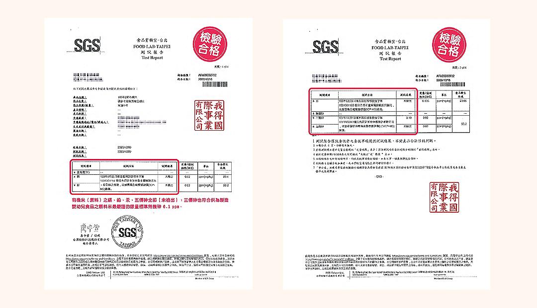 有機白米米餅(銳利)_21