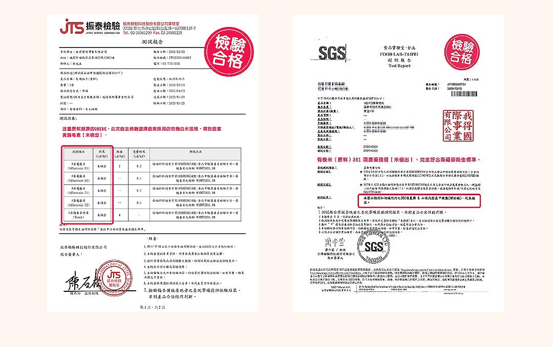 有機白米米餅(銳利)_23