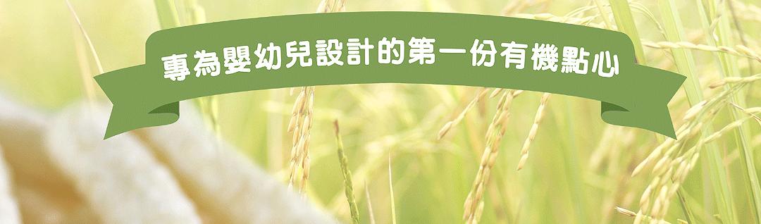 有機糙米米餅(銳利)_02