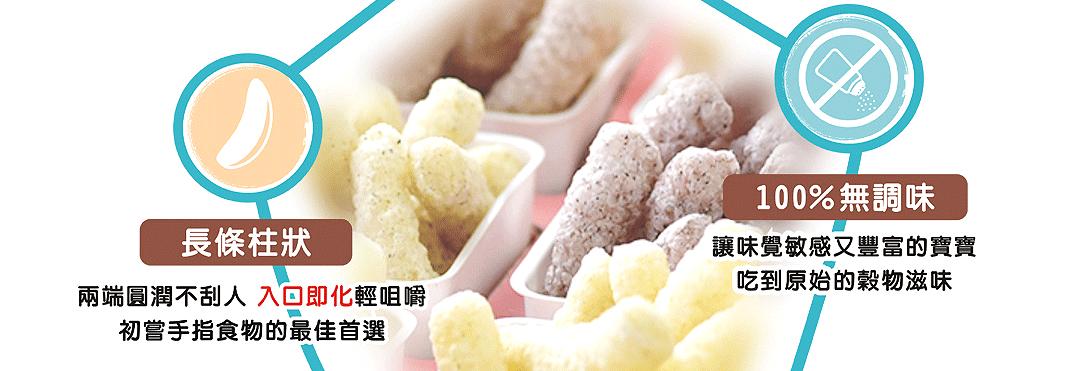 有機糙米米餅(銳利)_06