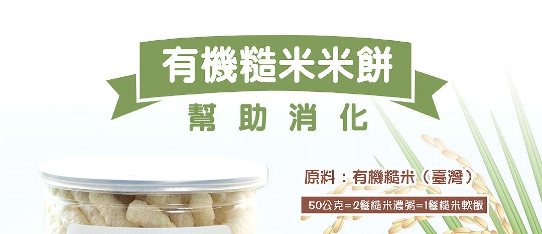 有機糙米米餅(銳利)_09