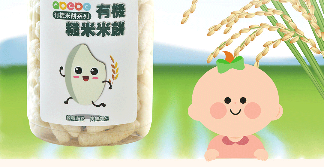 有機糙米米餅(銳利)_10