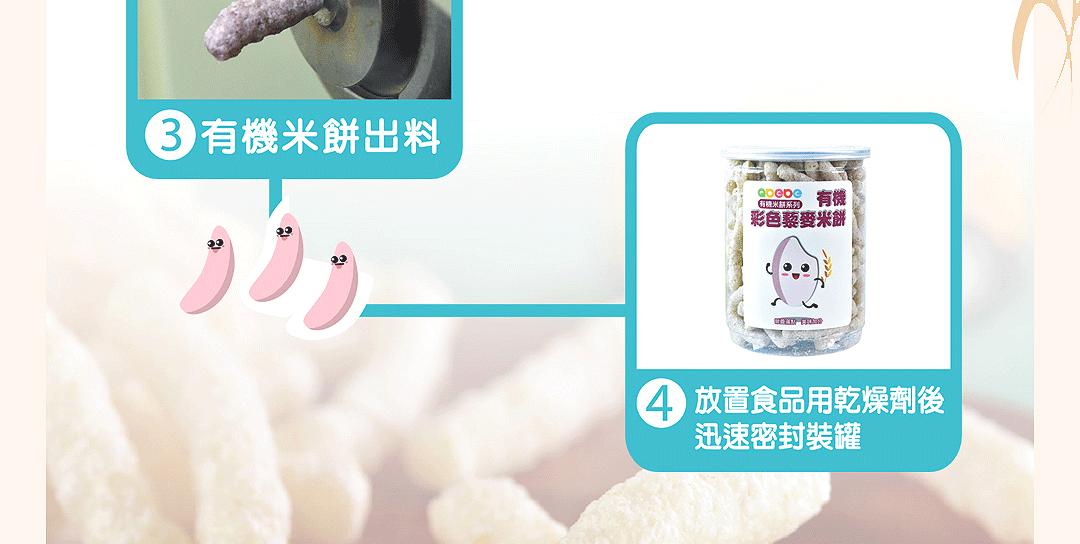 有機糙米米餅(銳利)_15