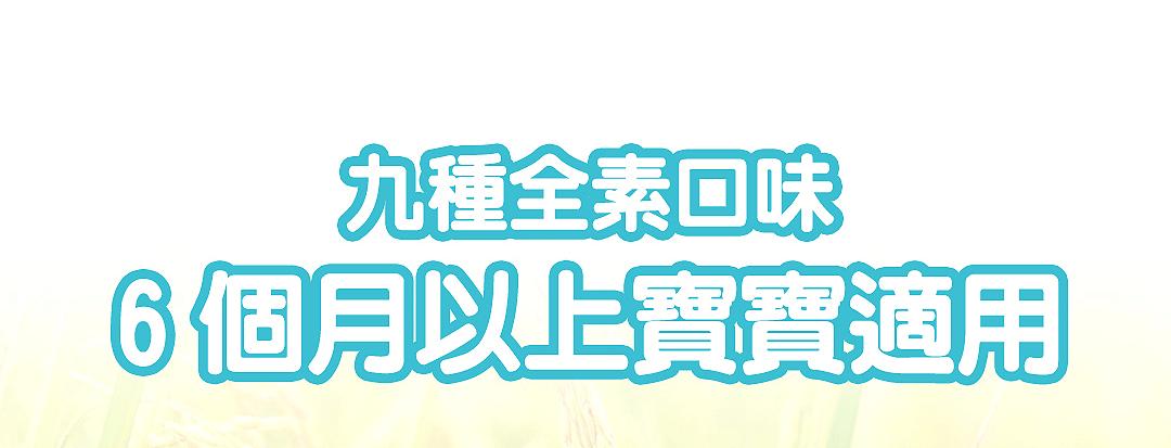 有機糙米米餅(銳利)_34